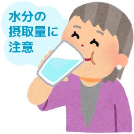 水分の摂取量に注意