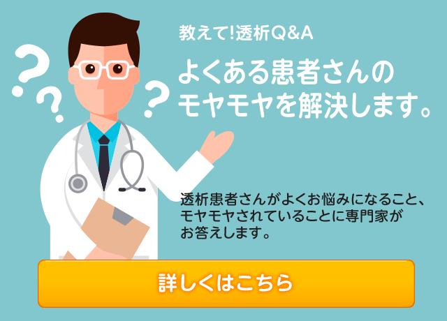教えて!透析Q&A よくある患者さんのモヤモヤを解決します。透析患者さんがよくお悩みになること、モヤモヤされていることに専門家がお答えします。