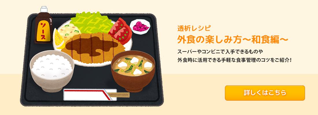 透析レシピ 外食の楽しみ方~和食編~