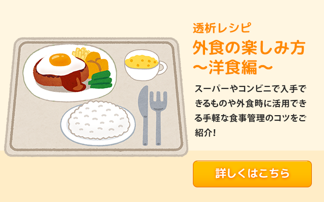 透析レシピ レシピ3 外食の楽しみ方?洋食編?